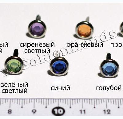 Брадс КРУГЛЫЙ кристалл 8 мм, 1 шт