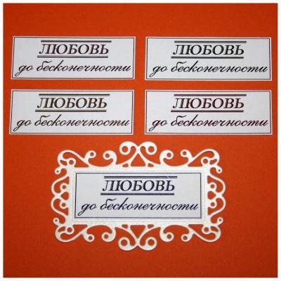 Надпись «Любовь до бесконечности»
