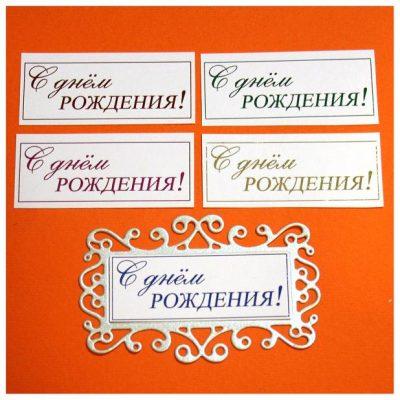Надпись «С днём рождения!»