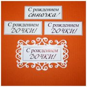 Надпись «С рождением дочки!»