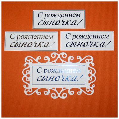Надпись «С рождением сыночка!»
