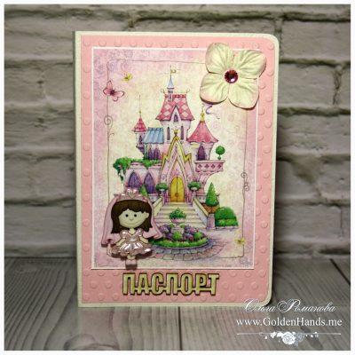 Обложка на паспорт розовая ПРИНЦЕССА