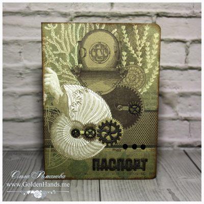 Обложка на паспорт «Механические сны» ВОДОЛАЗ