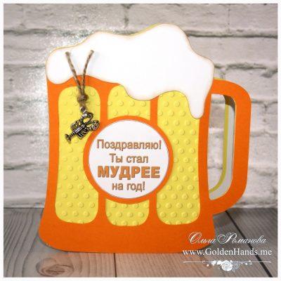 Открытка «Кружечка пива»