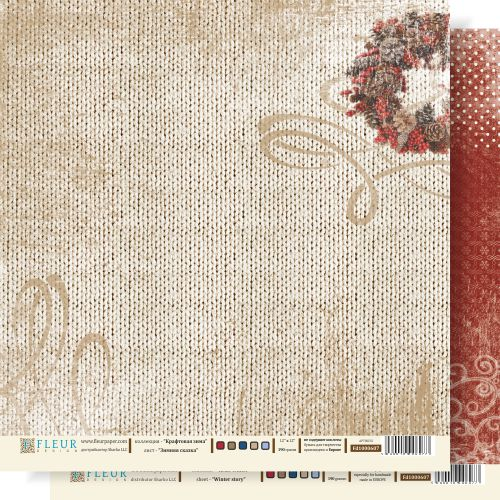 Бумага Fleur Design двухсторонняя, КРАФТОВАЯ ЗИМА, сказка