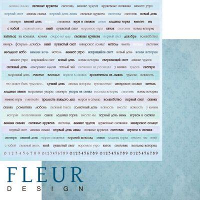 Бумага Fleur Design двухсторонняя, ЗИМНИЕ ЧУДЕСА, слова