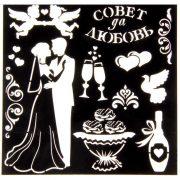 Трафарет для творчества «Совет да любовь»