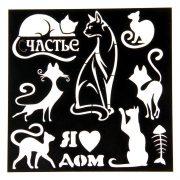 Трафарет для творчества «Кошки»