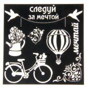 Трафарет для творчества «Следуй за мечтой»