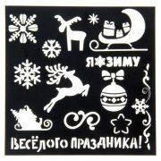Трафарет для творчества «Олени»