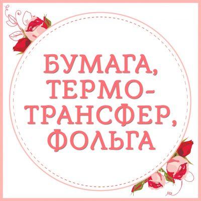 4. БУМАГА-ТЕРМОТРАНСФЕР-ФОЛЬГА