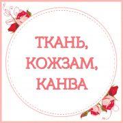 5. ТКАНЬ/КОЖЗАМ/КАНВА