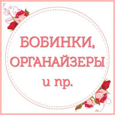 Бобинки. органайзеры и пр.