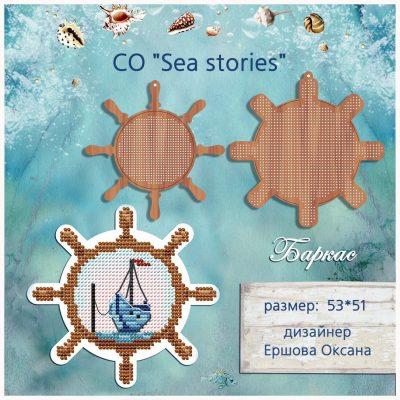 Основа под вышивку с перфорацией «Sea stories»