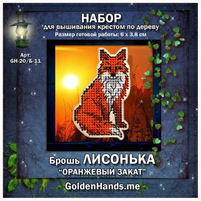 'Набор брошь _ЛИСОНЬКА_ «Оранжевый закат»