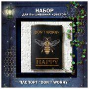 'Набор ПАСПОРТ «DON'T WORRY»