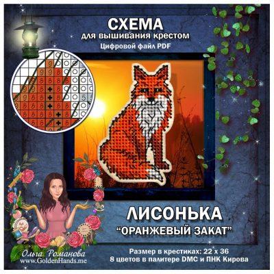 Схема_ЛИСОНЬКА «Оранжевый закат»