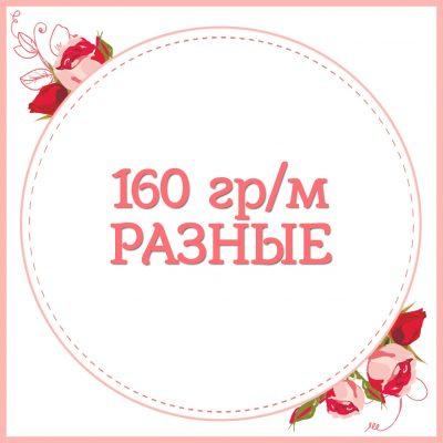 160 гр/м разные