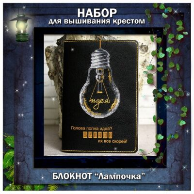 'Набор БЛОКНОТ «Лампочка»