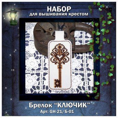'Набор Брелок «КЛЮЧИК» на белом