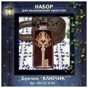 'Набор Брелок «КЛЮЧИК» на коричневом