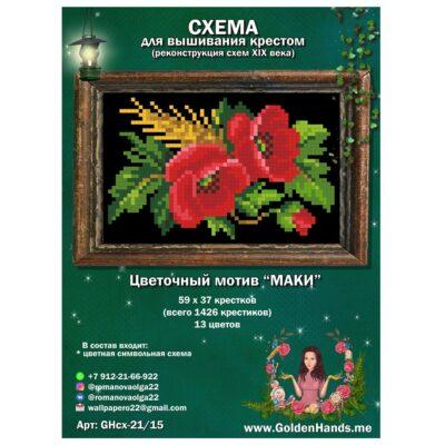 Схема_р_»Цветочный мотив МАКИ»