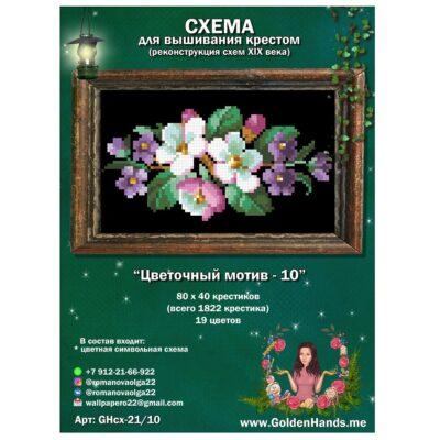 Схема_р_»Цветочный мотив-10″